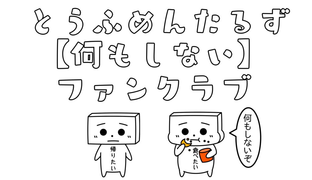 とうふめんたるず 豆腐メンタル とうふめんたる 何もしない ファンクラブ ゆるキャラ かわいい